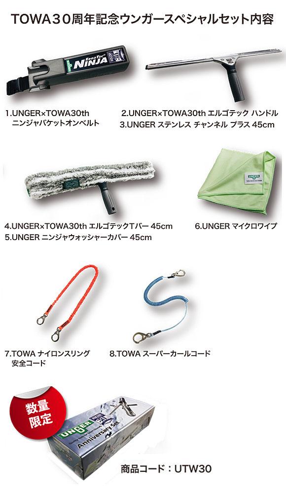ウンガー TOWA30周年記念スペシャルセット 45cm 02