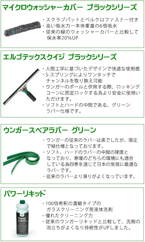ウンガー TOWA ブラックシリーズセット 35cm 01