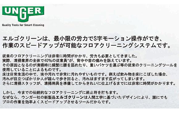 ウンガー(UNGER/アンガー) エルゴクリーン フロアクリーニングキット - ボトル付き洗剤噴霧伸縮ハンドルキット 02
