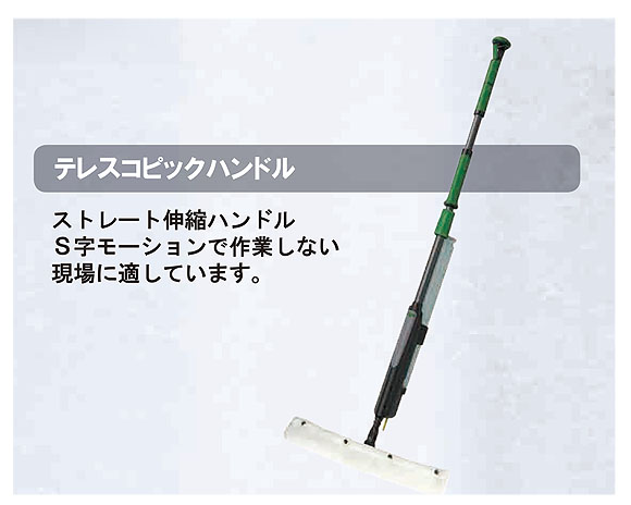 ウンガー(UNGER/アンガー) エルゴワックス フロアコーティングキット - ボトル付きワックス剤噴霧伸縮ハンドルキット 03