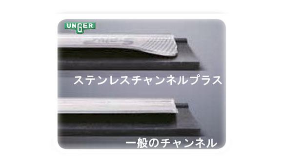 ウンガー ステンレスチャンネル プラス 05