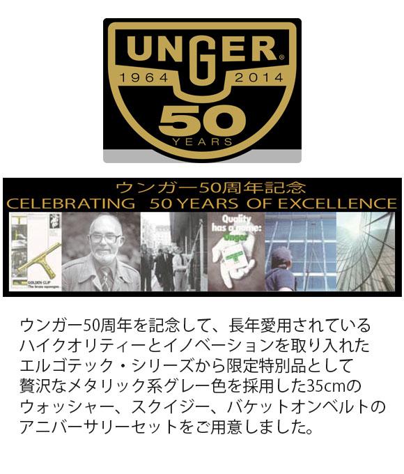 ウンガー 50thアニバーサリーセット 35cm 01