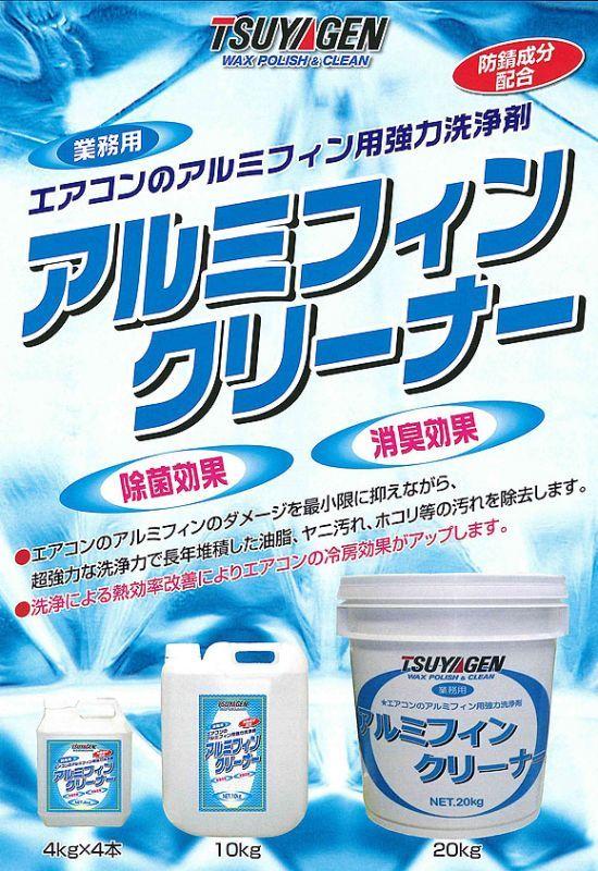 つやげん アルミフィンクリーナー - エアコン用製品 01