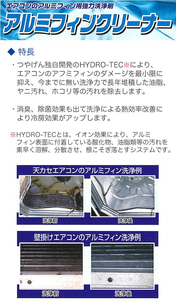 つやげん アルミフィンクリーナー - エアコン用製品 02