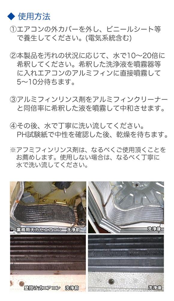 つやげん アルミフィンクリーナー - エアコン用製品 03