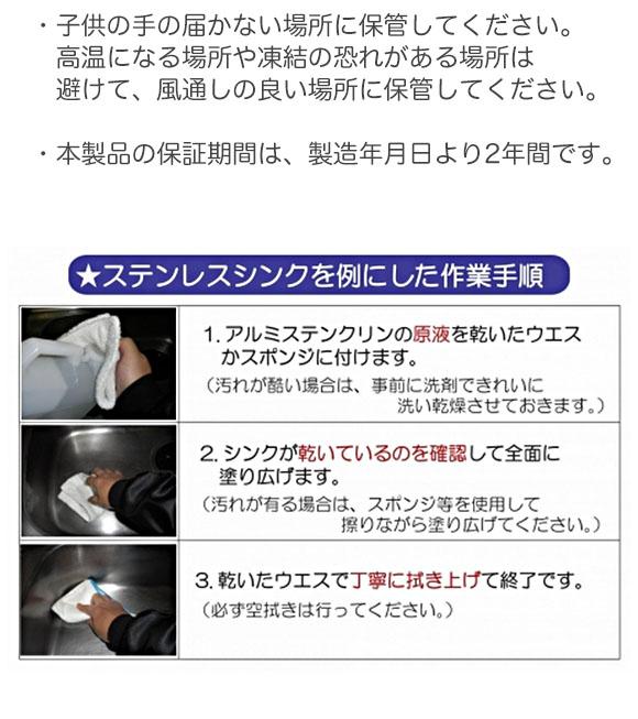 つやげん アルミステンクリン[18L] - 艶出し剤 03