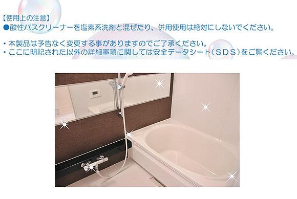 つやげん 【MUK】酸性バスクリーナー [18L] - 業務用酸性浴室専用洗剤(除菌剤配合) 01