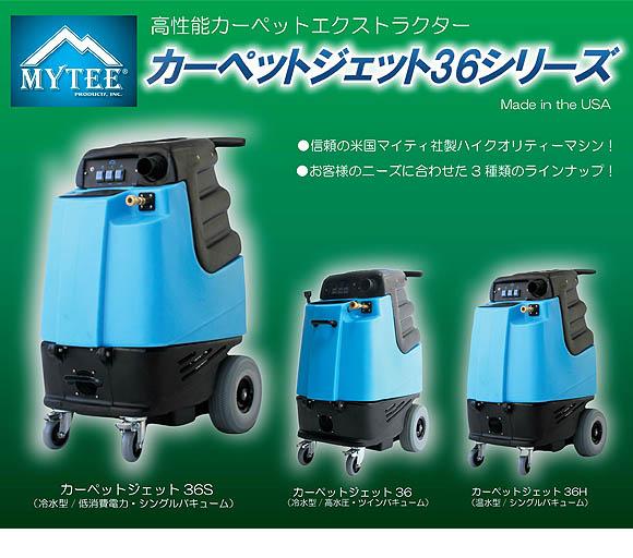 Mytee(マイティ) カーペットジェット 36 01