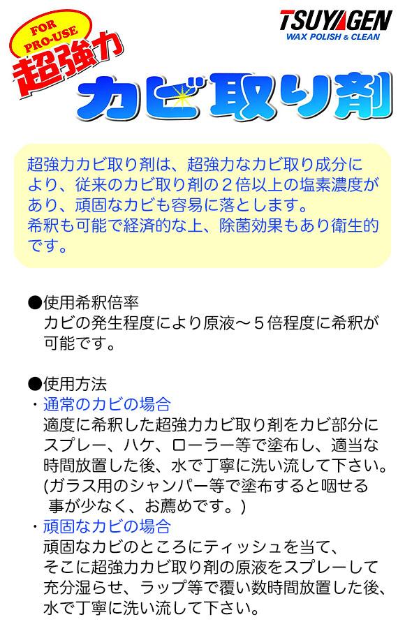 つやげん 超強力カビ取り剤 [4L ×4] - お風呂・水回り用製品 01