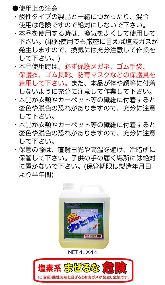 つやげん 超強力カビ取り剤 [4L ×4] - お風呂・水回り用製品 02