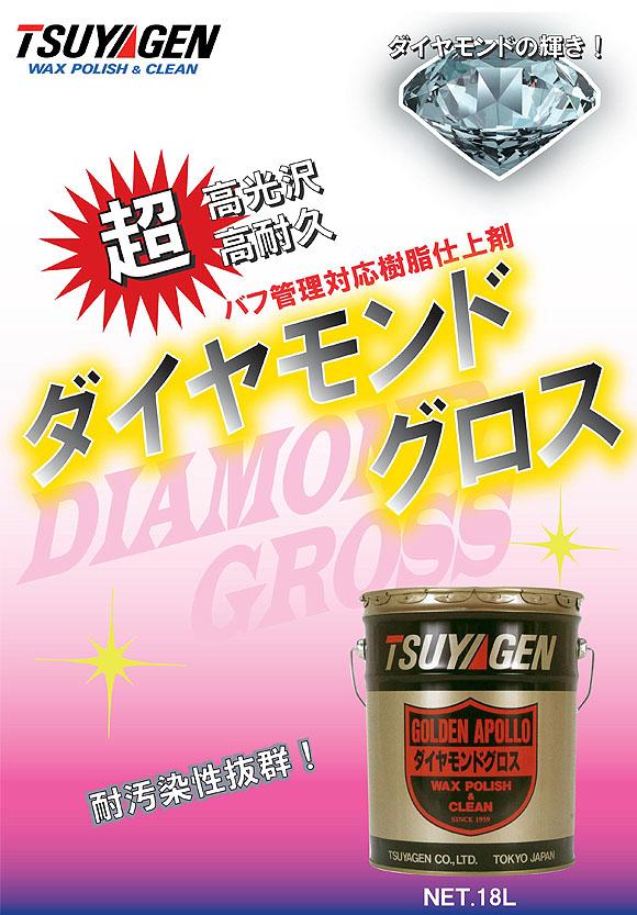 つやげん ダイヤモンドグロス[18L] - 化学床材用 耐久性重視製品 01