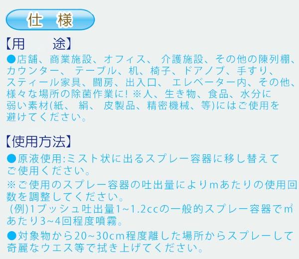 つやげん 業務用衛生除菌剤01