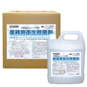つやげん 業務用衛生除菌剤 - 除菌作業用アルコール除菌液
