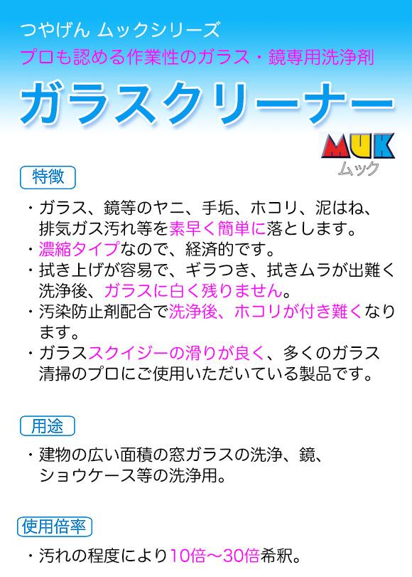つやげん [MUK]ガラスクリーナー [4L ×4] - 業務用ガラス洗浄剤 01