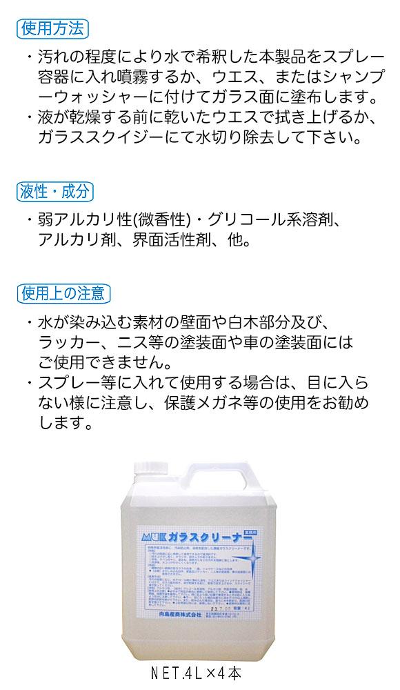 つやげん [MUK]ガラスクリーナー [4L ×4] - 業務用ガラス洗浄剤 02