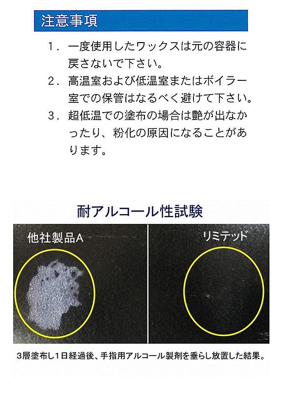つやげん リミテッド[18L] - 化学床材用 特殊機能付製品 03