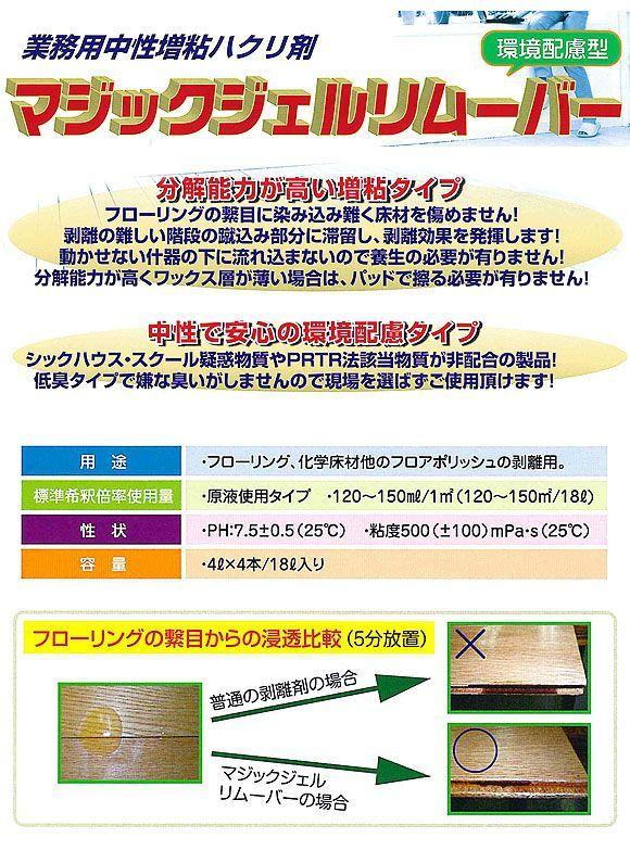 つやげん マジックジェルリムーバー - 中性タイプ ハクリ剤 02
