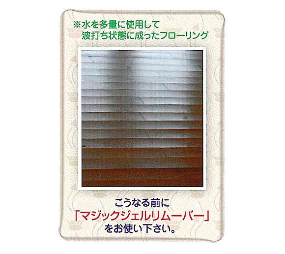 つやげん マジックジェルリムーバー - 中性タイプ ハクリ剤 03