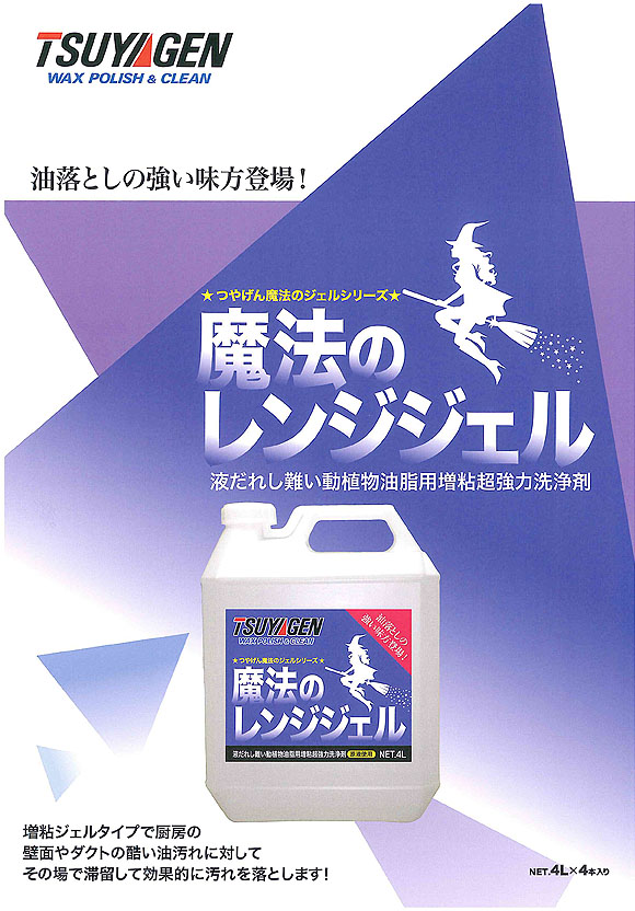 つやげん 魔法のレンジジェル[4L ×4] - 液だれしにくい動物油脂用増粘超強力洗浄剤 01