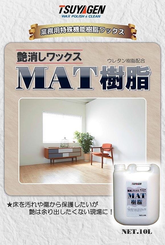 つやげん MAT樹脂[10L] - つや消しワックス 木床用製品 04