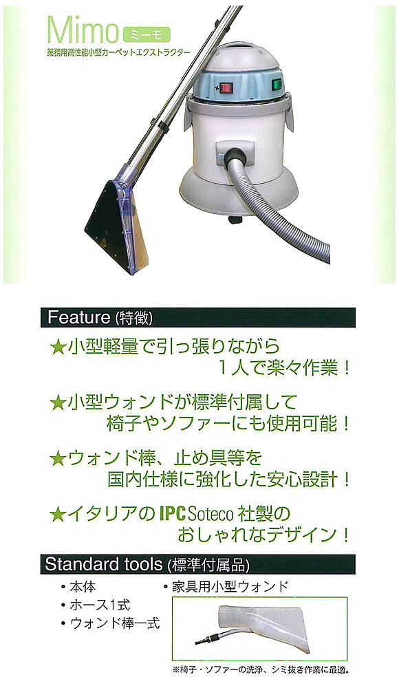 つやげん Mimo(ミーモ) - カーペット用エクストラクター 02