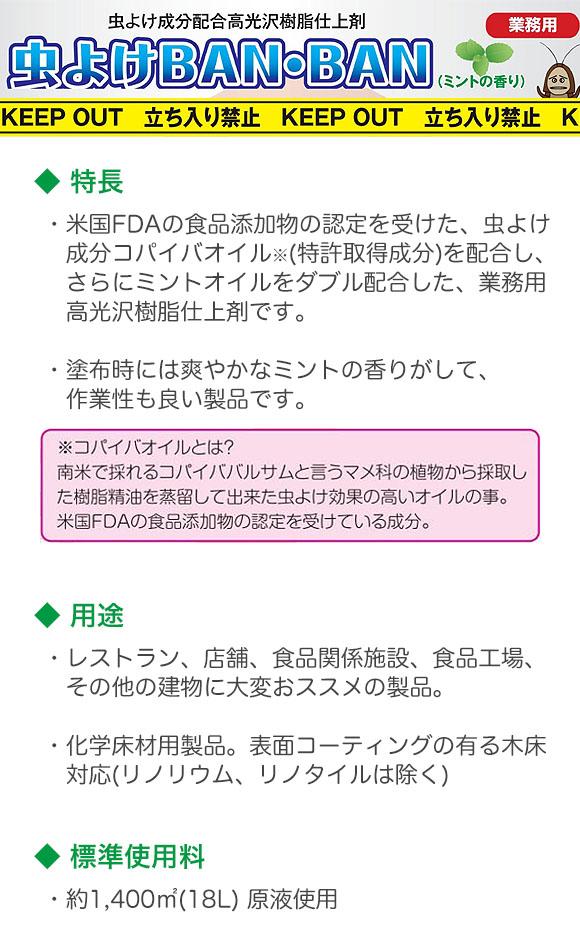 つやげん 虫よけBAN・BAN - 化学床材用 特殊機能付製品 02