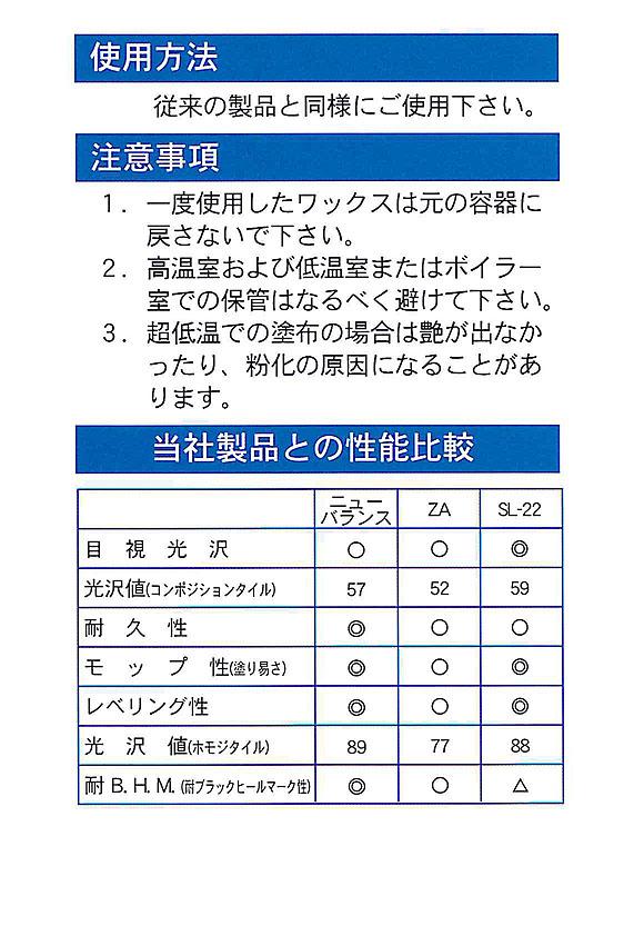 つやげん ニューバランス[18L] - 化学床材用 バランス重視製品 02