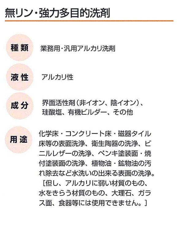 つやげん [MUK]NEWワンダーエース [18L] - ノンリンスタイプ 表面洗浄剤 02