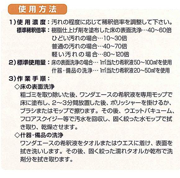 つやげん [MUK]NEWワンダーエース [18L] - ノンリンスタイプ 表面洗浄剤 04