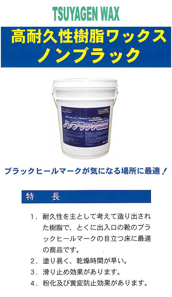 つやげん ノンブラック[18L] - 化学床材用 耐久性重視製品 01