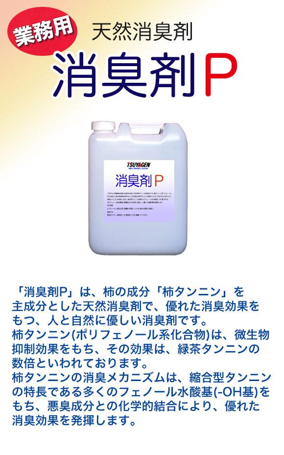 つやげん 消臭剤P[4L] 01