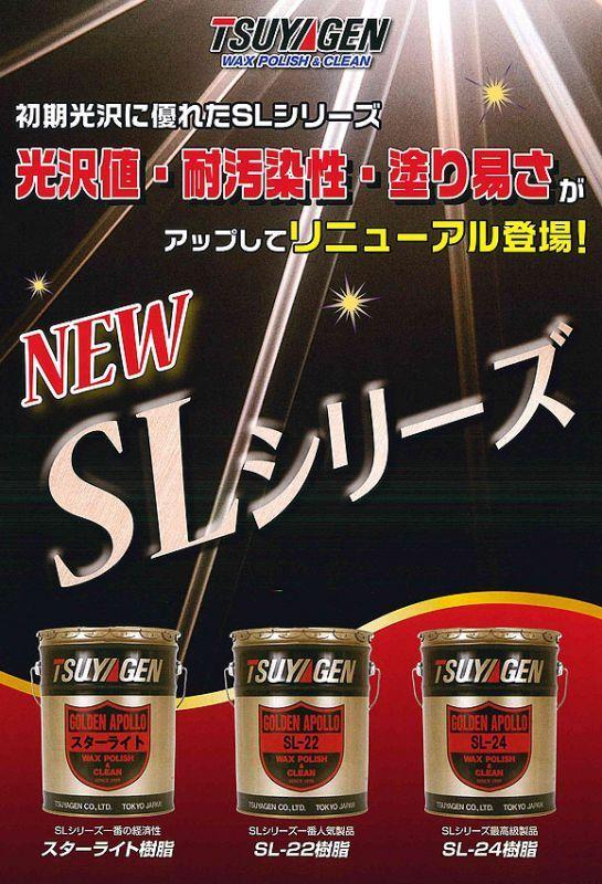 つやげん SL-22樹脂 [18L] - 化学床材用 光沢重視製品 01