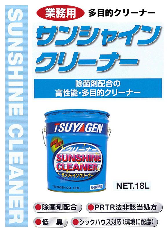 つやげん サンシャインクリーナー [18L] - アルカリタイプ 表面洗浄剤 01