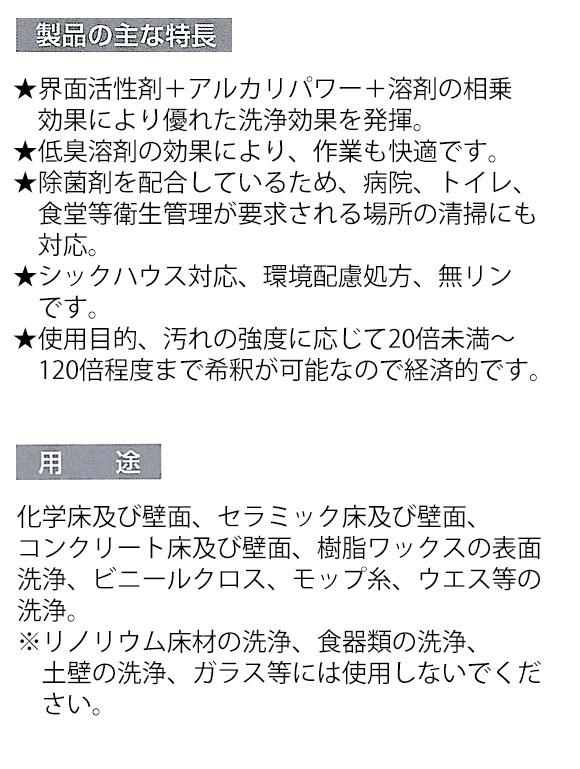 つやげん サンシャインクリーナー [18L] - アルカリタイプ 表面洗浄剤 02