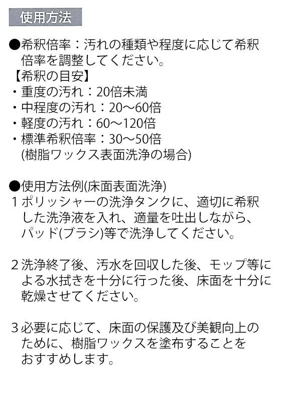 つやげん サンシャインクリーナー [18L] - アルカリタイプ 表面洗浄剤 03