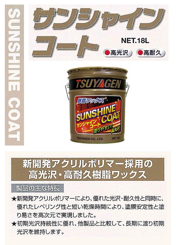 つやげん サンシャインコート [18L] - 化学床材用 光沢重視製品 01