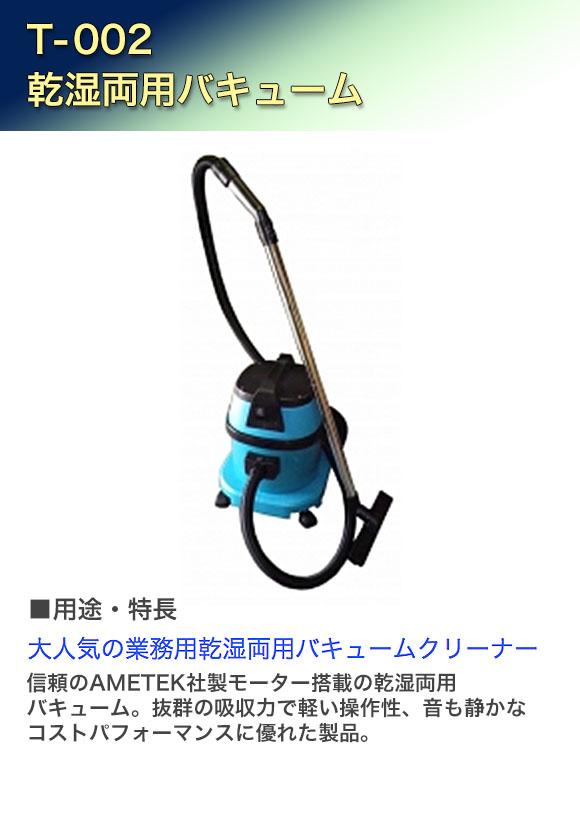 つやげん T-002 - 乾湿両用バキュームクリーナー  01