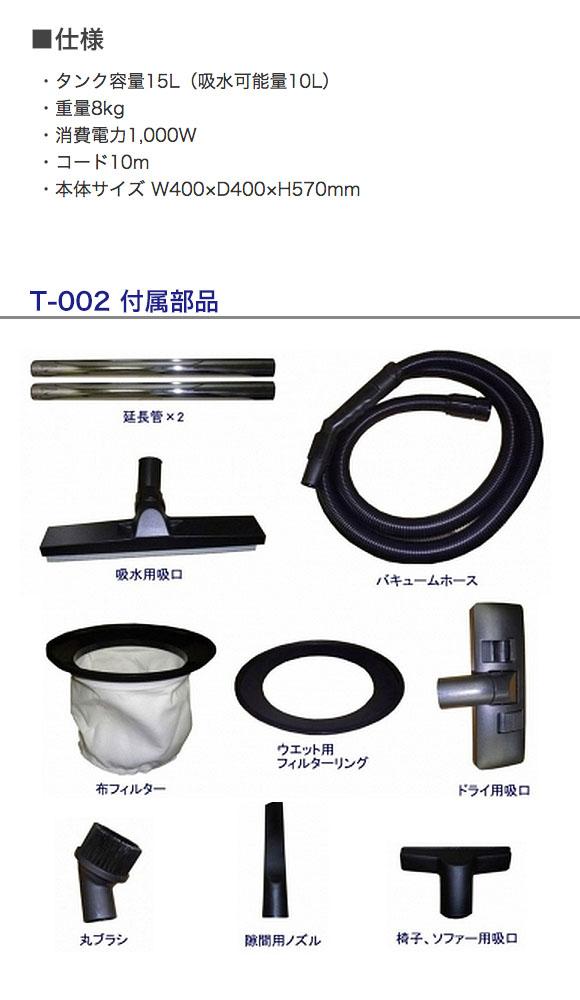 つやげん T-002 - 乾湿両用バキュームクリーナー  02