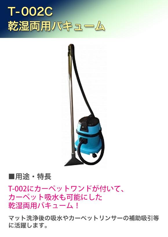 つやげん T-002C - 簡易カーペットクリーナー  01