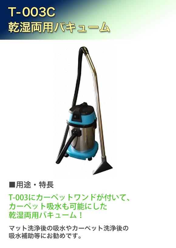 つやげん T-003C - 簡易カーペットクリーナー  01