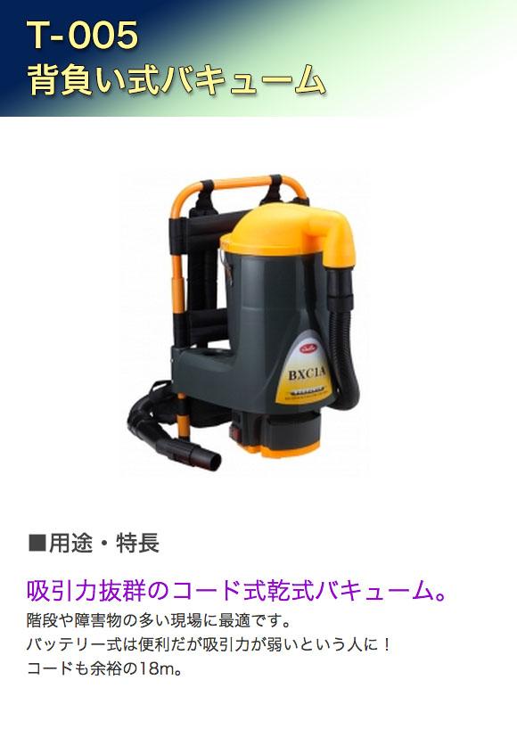 つやげん T-005 - 背負い式バキュームクリーナー[布フィルター] 01