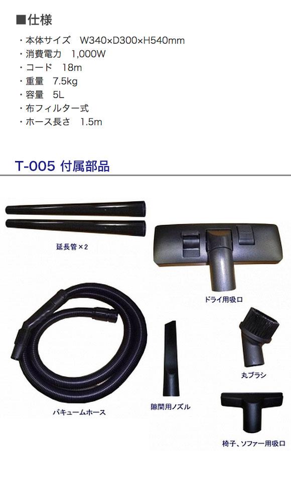 つやげん T-005 - 背負い式バキュームクリーナー[布フィルター] 02