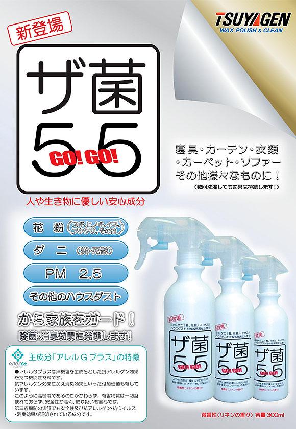 つやげん ザ菌55[300ml ×20] 01
