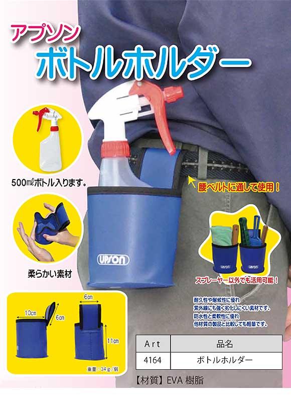 アプソン ボトルホルダー 01