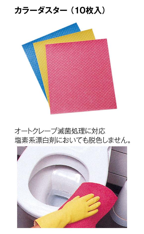 アプソン カラーダスター(10枚入)01