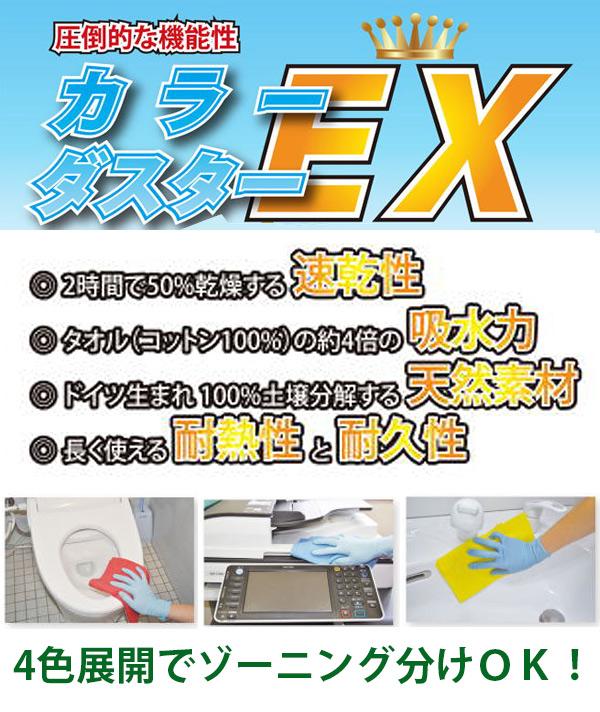 アプソン カラーダスターEX 5枚入 - ドイツ生まれの速乾・給水・耐熱・耐久ダスター01