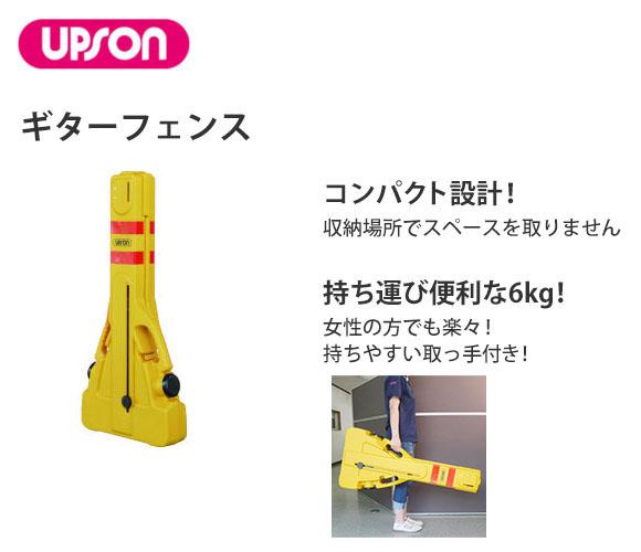 アプソン ギターフェンス商品詳細1