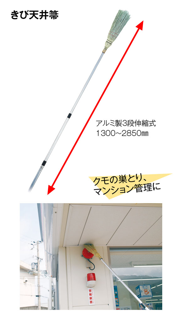 アプソン きび天井箒 01