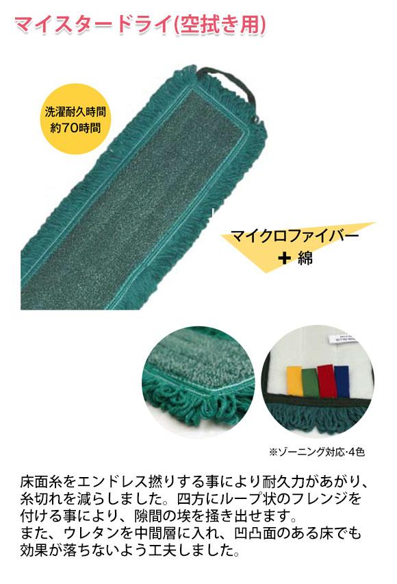 アプソン マイスタードライ(空拭き用) 02