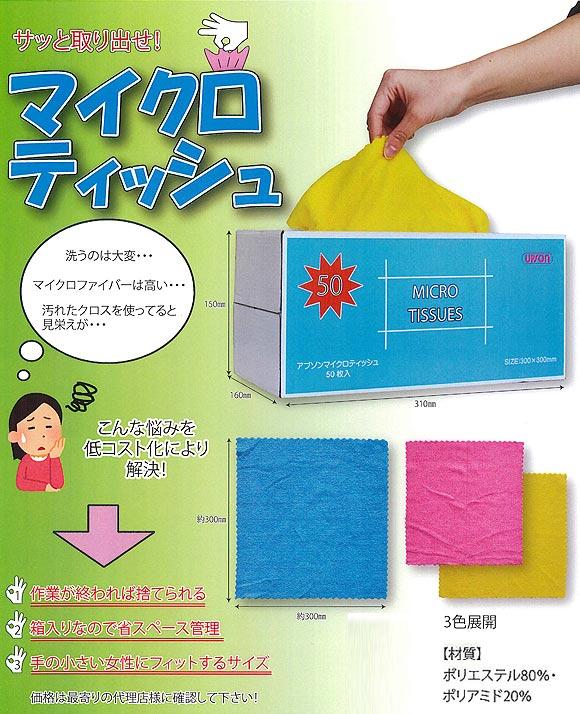 アプソン マイクロティッシュ 青 (50枚入) - 使い捨てマイクロクロス 01